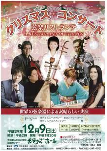 クリスマスコンサート「弦楽リストランテ」