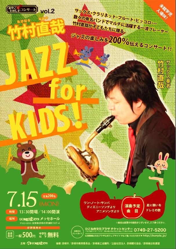 ひこねし文化プラザ主催 おやこでたのしむコンサートvol.2 竹村直哉Jazz for KIDS!