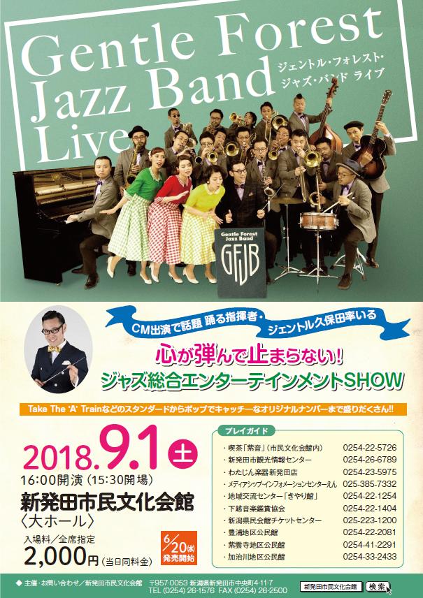 新発田市民文化会館主催 「Gentle Forest Jazz Band」 LIVE!