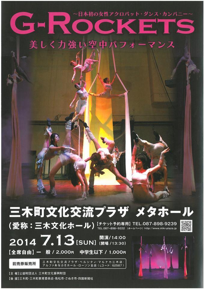 三木町文化振興財団主催 アクロバット ダンス カンパニー  G-ROCKETS