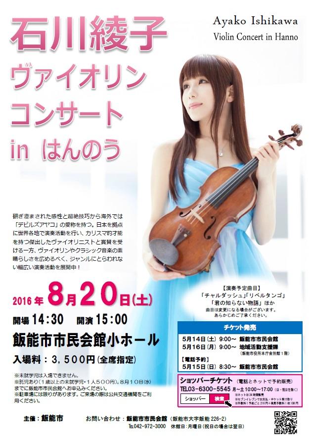 飯能市主催 石川綾子 ヴァイオリンコンサート