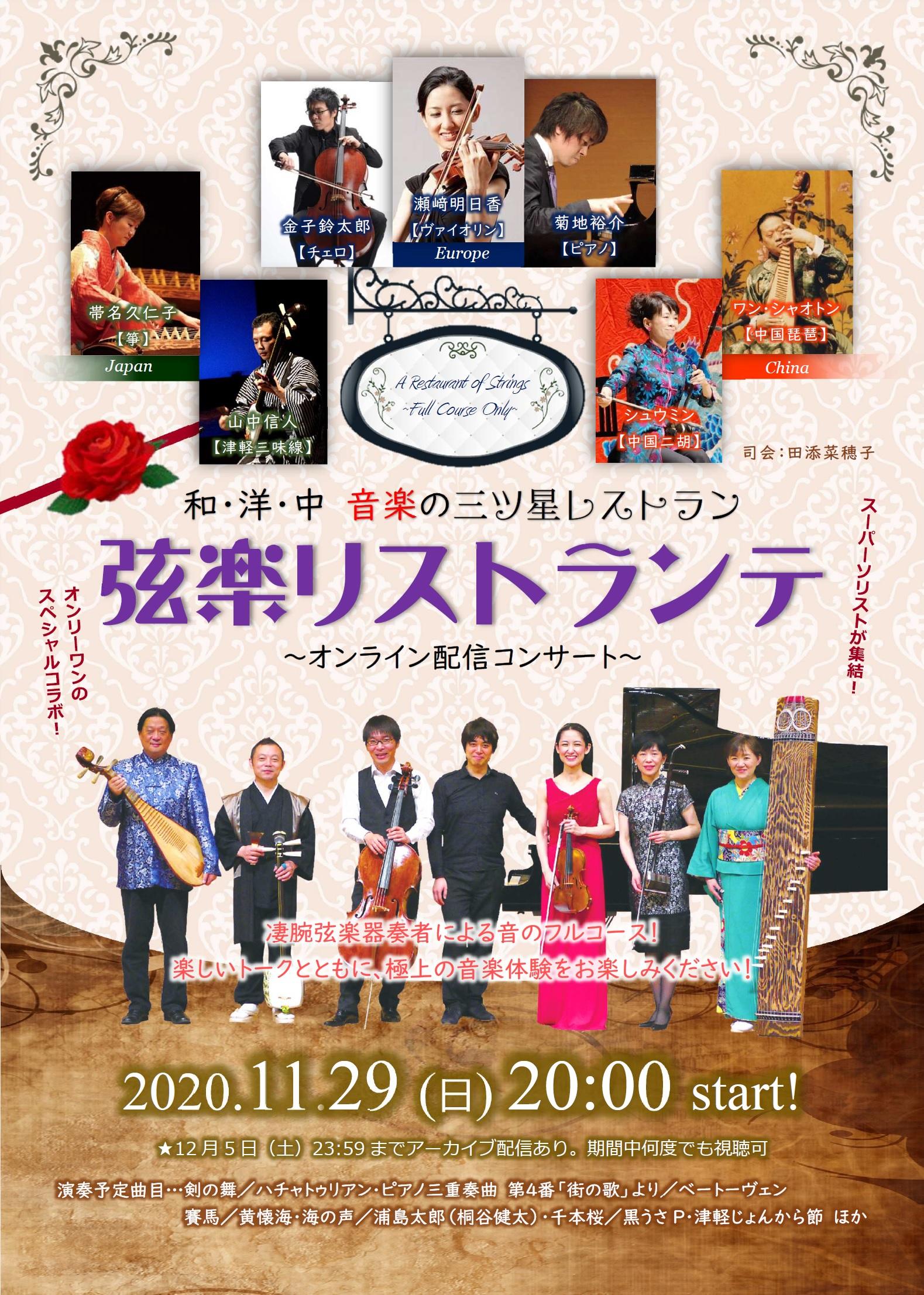 【配信コンサート】和・洋・中 音楽の三ツ星レストラン ~弦楽リストランテ~