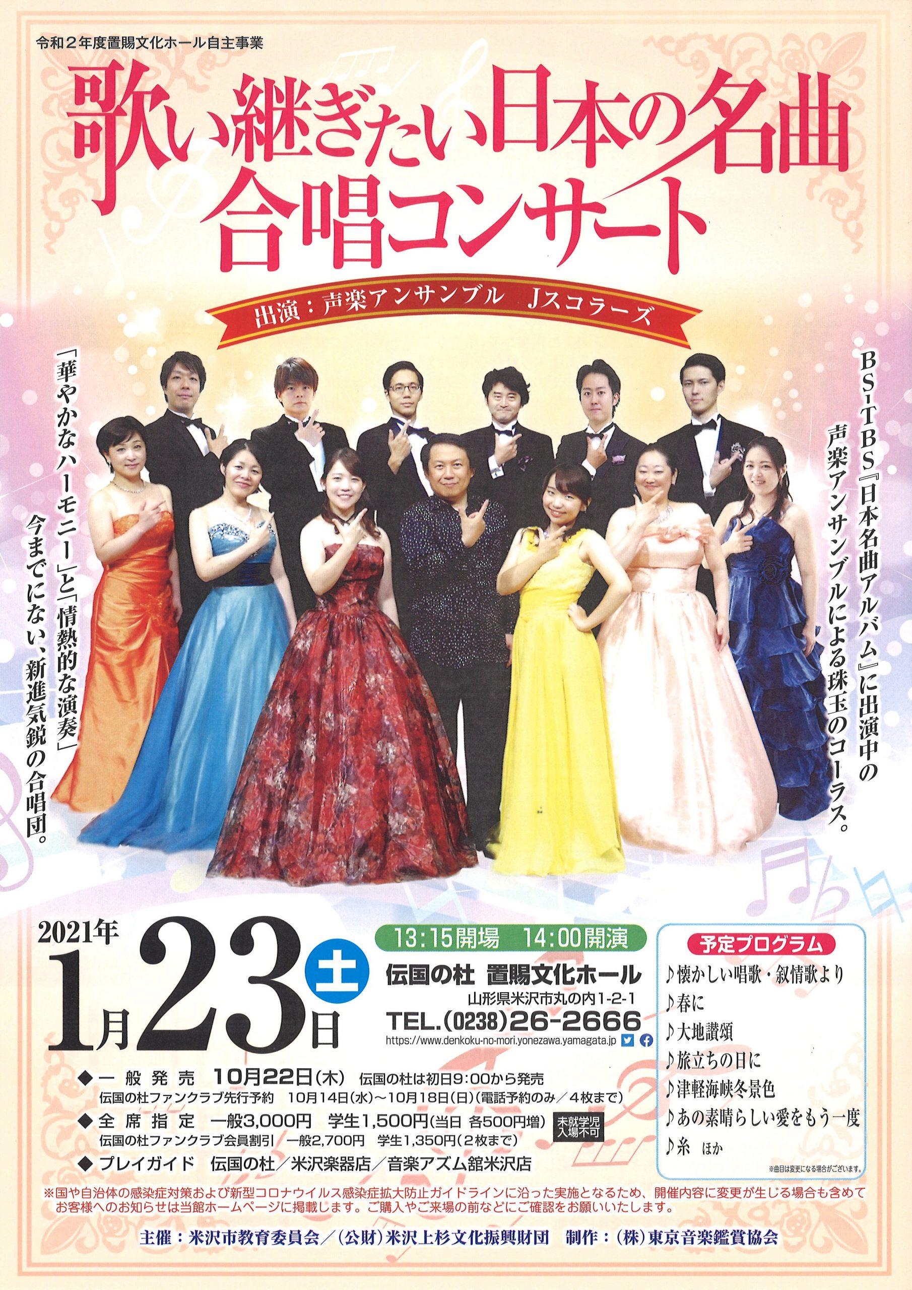 歌い継ぎたい日本の名曲合唱コンサート